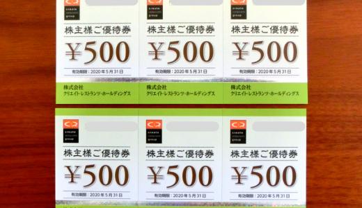 クリエイト・レストランツ・ホールディングス(3387)株主優待券の利用店舗拡充!