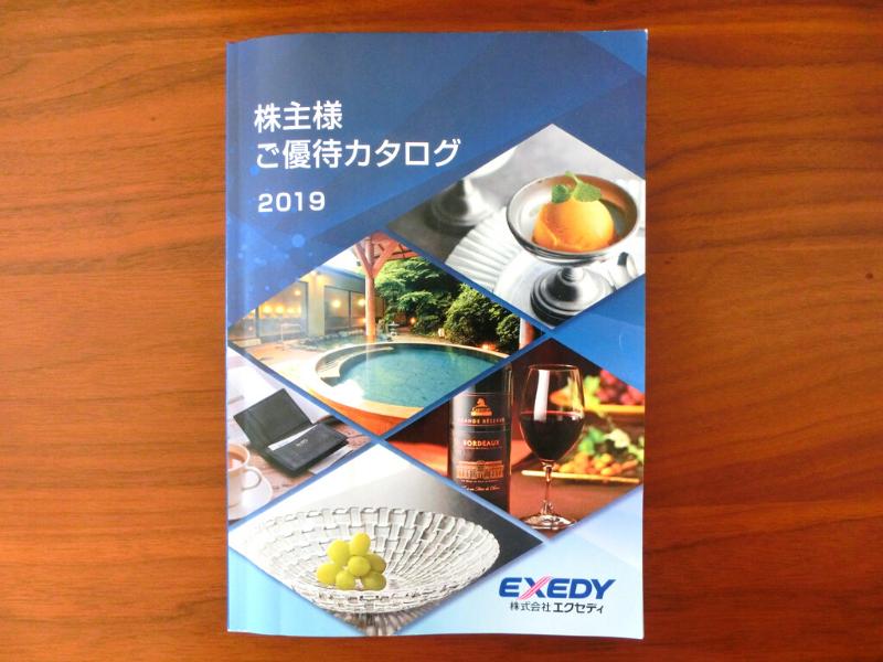 エクセディ株主優待カタログギフト