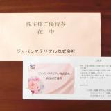 ジャパンマテリアル株主優待クオカード