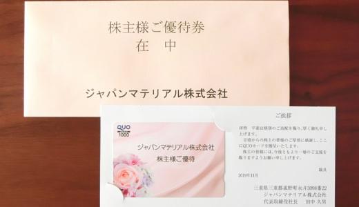 ジャパンマテリアル(6055)株主優待のクオカードが届きました