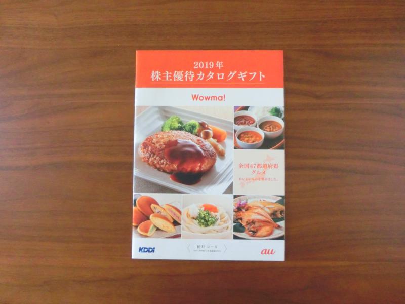 KDDI株主優待カタログ