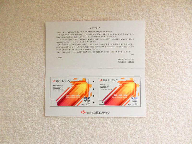 立花エレテック株主優待QUOカード