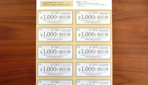 ハーバー研究所(4925)株主優待は割引券年間2万円分