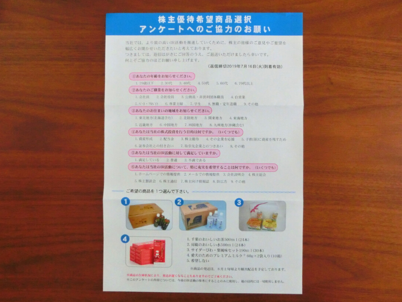 ジャパンフーズ株主優待カタログ