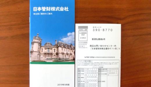 日本管財(9728)株主優待の案内到着 配当利回り+優待利回り4.5%