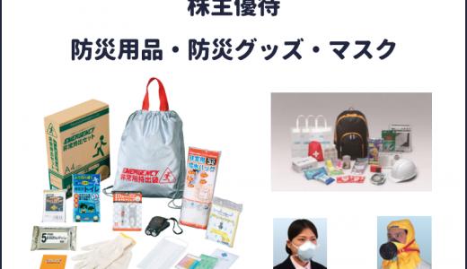 防災用品・防災グッズが贈呈される株主優待おすすめ5選