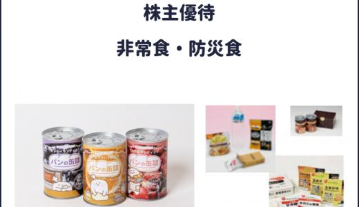 非常食・防災食が贈呈される株主優待おすすめ4選