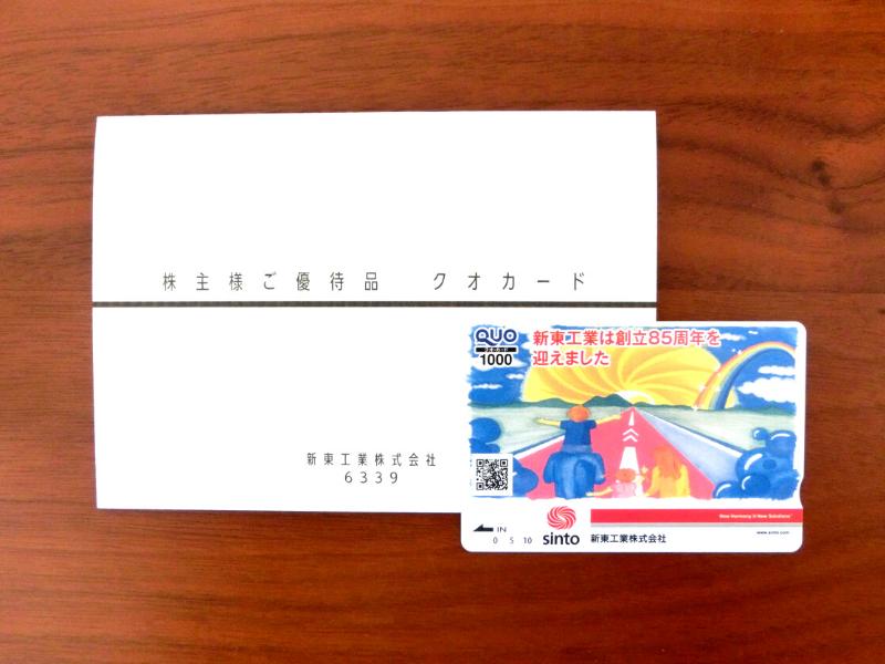 新東工業株式優待クオカード