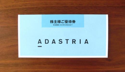 アダストリア(2685)継続保有で優遇されるようになります