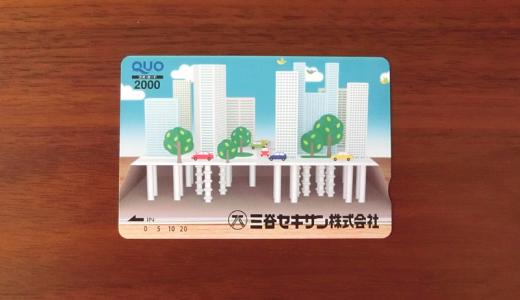 三谷セキサン(5273)株主優待はオリジナルQUOカード
