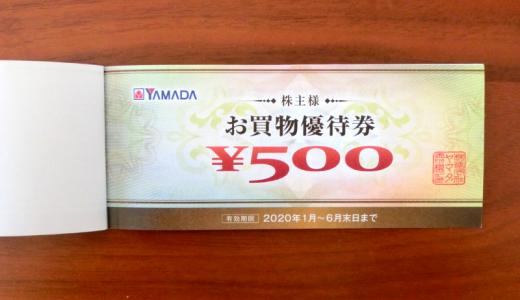 ヤマダ電機(9831)配当利回り+優待利回り=7.78%~