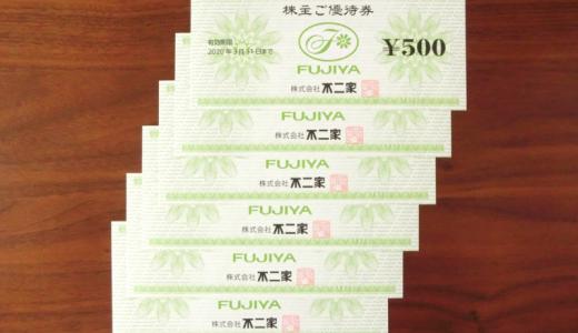 不二家(2211)株主優待券で3,000円分のスイーツが買えます!