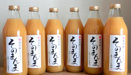 長野県南箕輪村にふるさと納税 100%与古美のりんごジュース6本