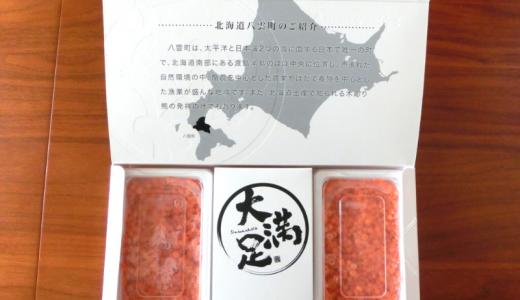 北海道八雲町にふるさと納税 いくら醤油漬110g×5パック