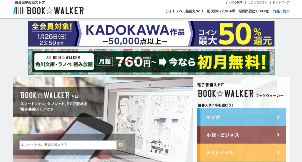KADOKAWA株主優待電子書籍