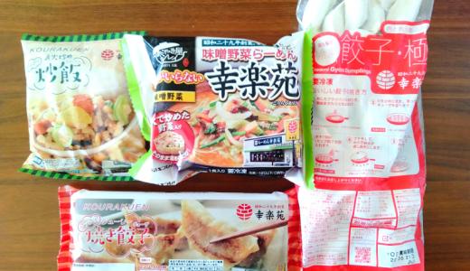 幸楽苑で外食と商品引き換えをしてきました!すごいボリュームの餃子です