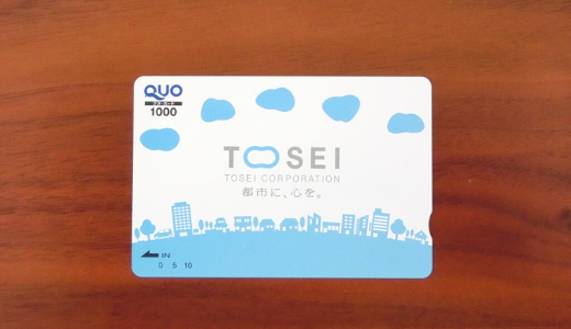 優待到着トーセイ(8923)かわいいクオカード