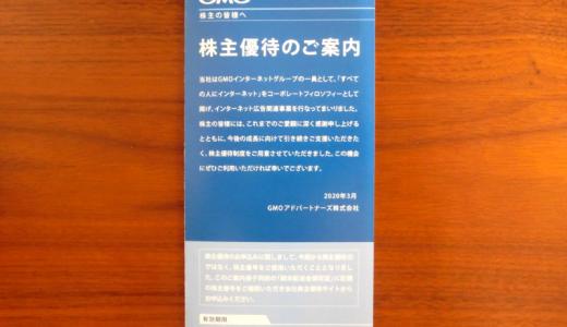 【優待到着】優待利回り20%超!GMOアドパートナーズ(4784)