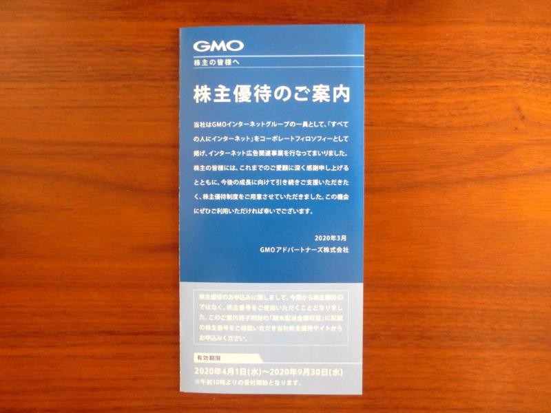 GMO-AP
