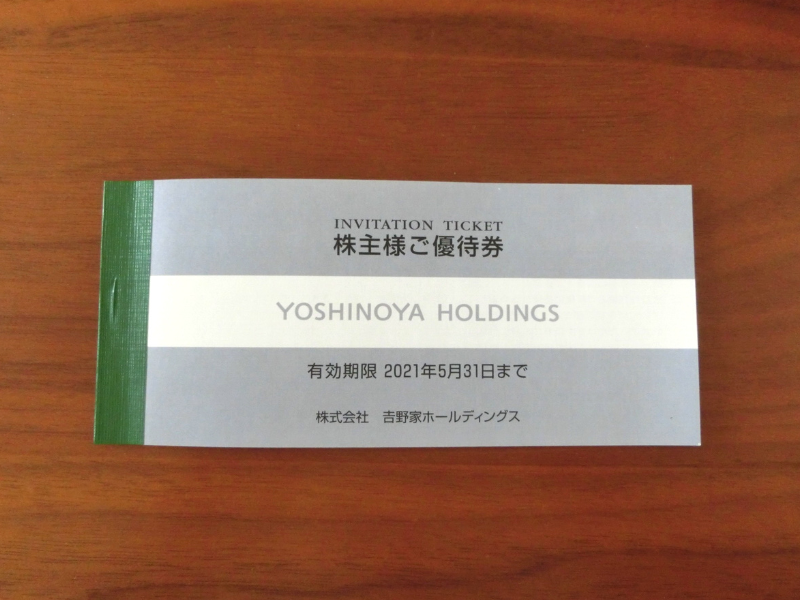 株主優待吉野家HD