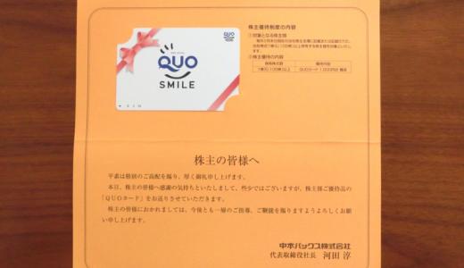 クオカード到着 中本パックス(7811)