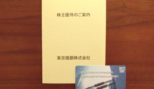東京鐵鋼(5445)から株主優待 2千円分クオカード