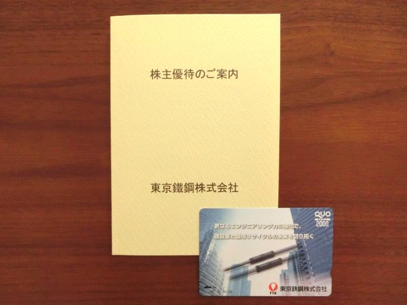 東京鐵鋼株主優待