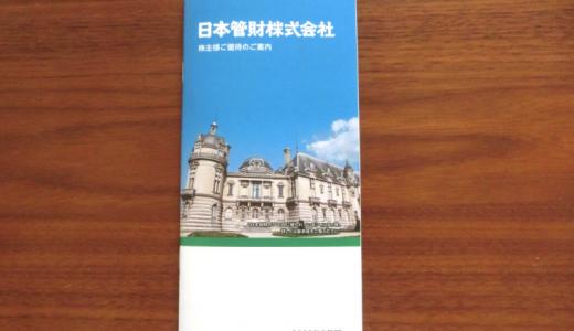 日本管財(9728)からカタログギフト到着