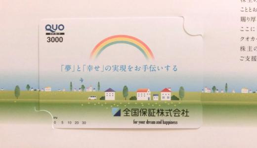 うれしーっ!高額クオカード到着~全国保証(7164)