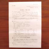 高松コンストラクション株主優待