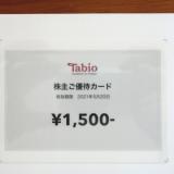 タビオ株主優待カード