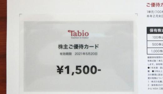 1年以上の継続保有が必要に!タビオ(2668)