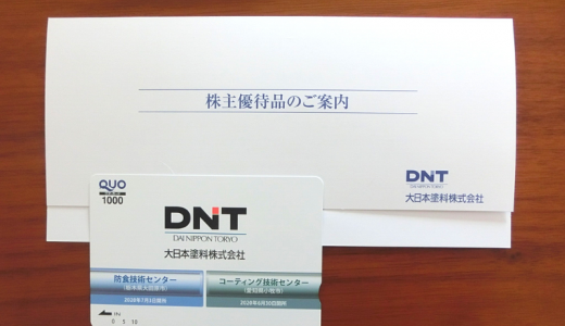 大日本塗料(4611)から株主優待 クオカード