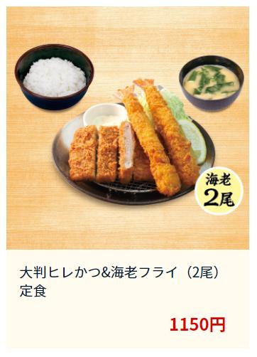 松屋フーズ大判ヒレかつ&海老フライ(2尾)定食