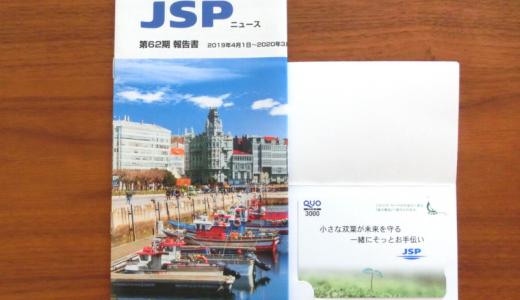 総合利回り5%超!JSP(7942)の株主優待