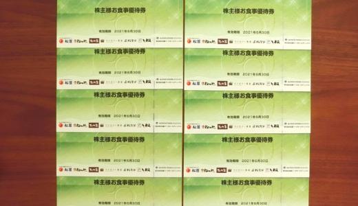 「うなとろ牛皿御膳」対「大判ヒレかつ&海老フライ(2尾)定食」松屋フーズホールディングス(9887)