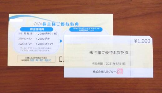 株主優待3種到着!丸井グループ(8252)