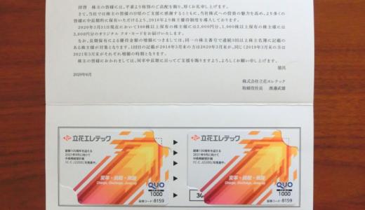 立花エレテック(8159)から株主優待 クオカード