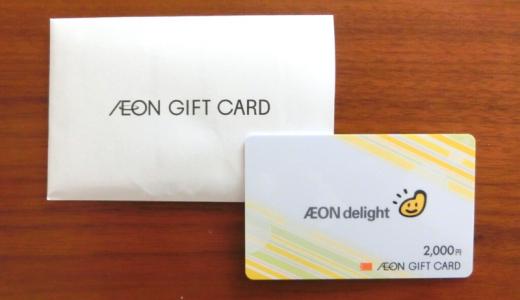 イオンディライト(9787)の株主優待 イオンギフトカード