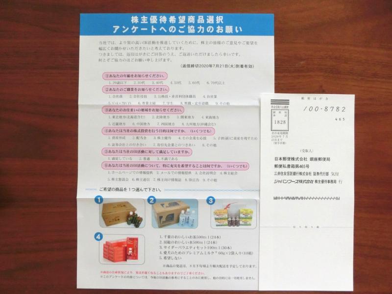 ジャパンフーズ株主優待