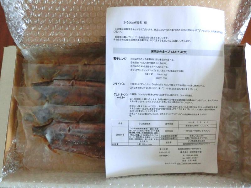 高知県香南市うなぎ