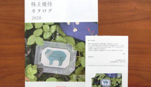 日本毛織(3201)からクオカードとカタログが到着!