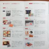 TAKARA&COMPANY株主優待