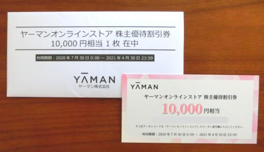塩漬けで1万円の割引券!ヤーマン(6630)の株主優待
