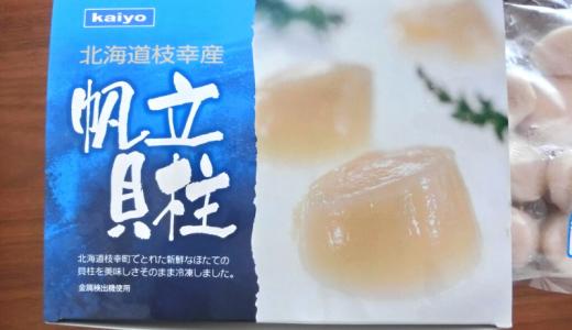 北海道枝幸町からふるさと納税 冷凍ほたて貝柱1.3kg