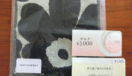 株主優待はマリメッコのタオルとケーキに!丸井グループ(8252)