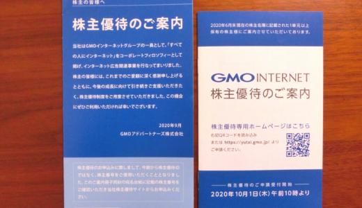 GMOインターネット&GMOアドパートナーズ手続きしました