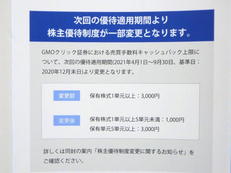 GMO-AP株主優待