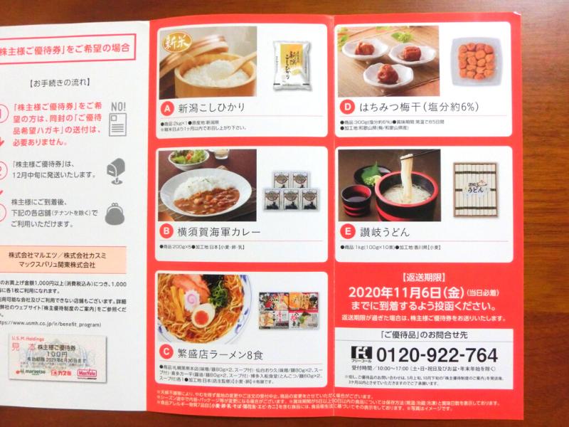 ユナイテッド・スーパーマーケットHD優待