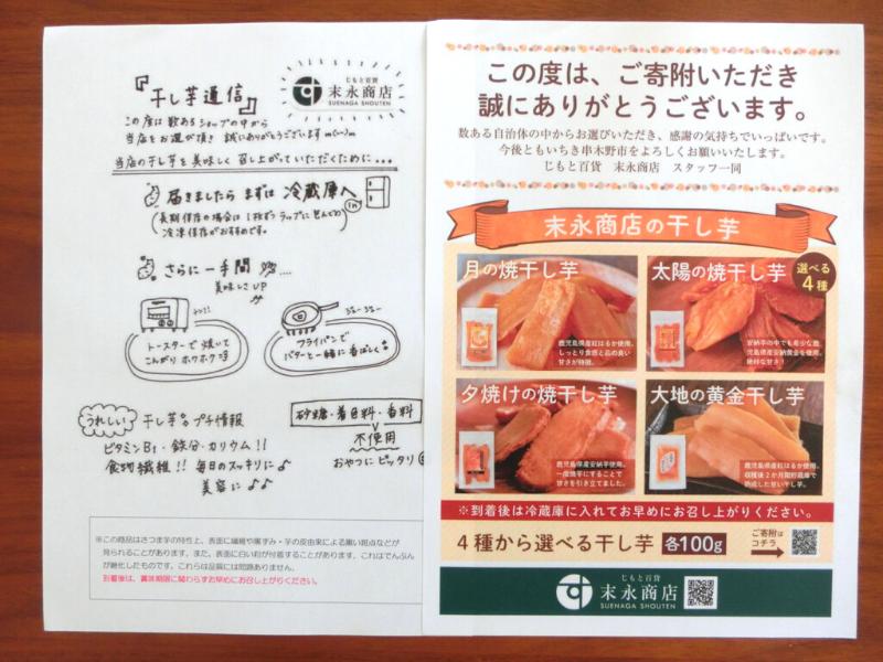 鹿児島県いちき串木野市干し芋